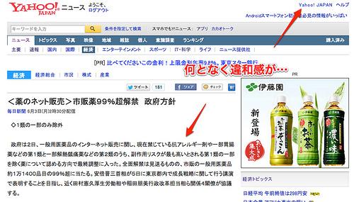 【荒技】MacにOffice2011を入れたらウェブページの文字が汚くなった時の対処方法