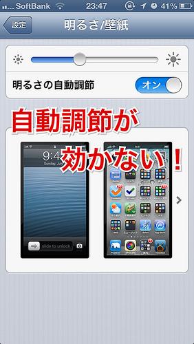 iPhoneの明るさ自動調節が効かなくなった場合の復旧方法