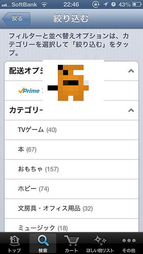 【誰これ?】iPhoneのAmazonアプリでレアキャラを出す方法