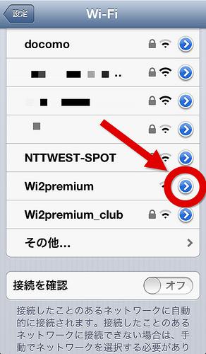 iPhoneがソフトバンクWi-Fiに勝手に接続するのを防止する方法