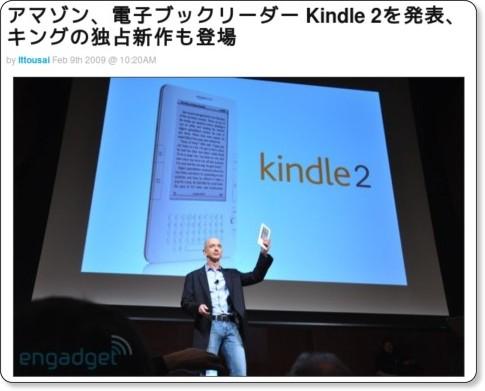 アマゾンが電子ブックリーダー Kindle2を発表。日本での発売は?
