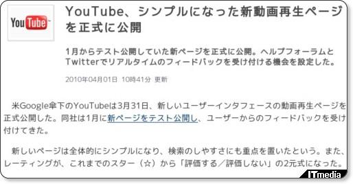 YouTubeがシンプルに。これは使いやすい