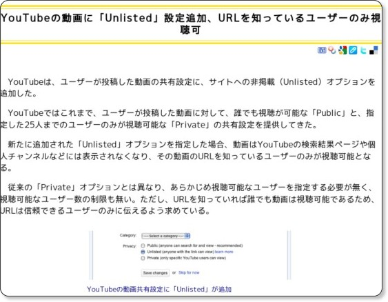 YouTube、動画に「Unlisted(非掲載)」設定を追加。URLを知っているユーザーのみ視聴可