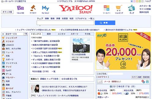 シンプル?Yahoo!JAPANの トップページがフラットデザインに!