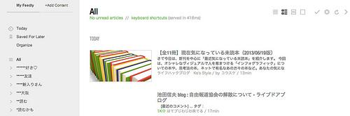 Googleリーダーの情報エクスポート&feedlyに移行完了&私の購読術をご紹介
