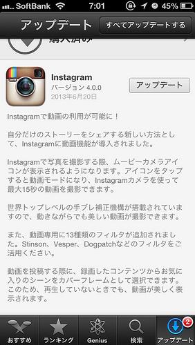 Instagramが動画共有機能を追加!15秒まで&13個のフィルターを搭載