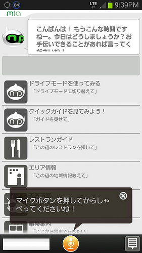 Androidアプリ「mia powered by netpeople」が近未来を感じさせてくれる!