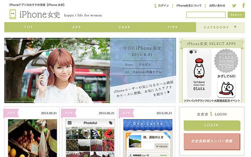 iPhoneブログはやっぱり「iPhone女史」が鉄板!男子も見てOKダヨ(^o^)