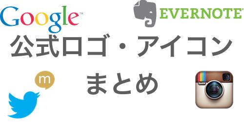 公式でダウンロードできるロゴなど素材まとめ26個(SNS系、サービス系、企業系等)