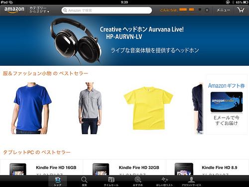 ようやくiOS版「Amazonモバイル」がユニバーサルアプリに!これでiPadでも快適に!