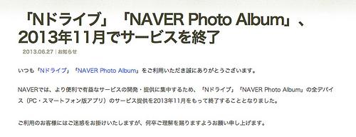 LINEに集中するために「Nドライブ」「NAVER Photo Album」は2013年11月末で終了