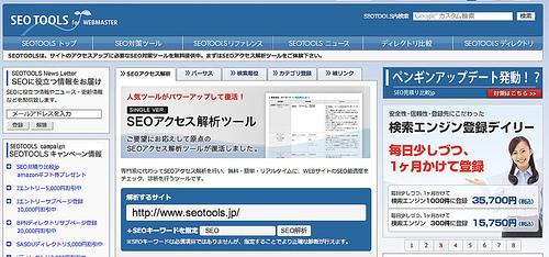 あのサイトのアクセス数ってどのくらい?を調べるには「SEOTOOLS」を参考にするといいかも