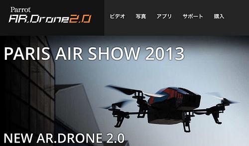 オトコならみんな夢中になる!空撮が撮れる安全なラジコン「AR.Drone 2.0」を今更だけど買ってみた!楽しすぎる!!