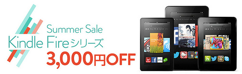 Kindle Fire シリーズが3,000円引き!7月2日まで