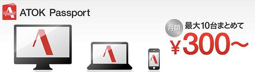 ATOK Passportを利用しているMacユーザーはATOK2013にアップデートしよう!