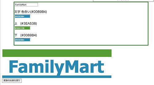 【一発ネタ】ファミマのロゴを作ろう!「FamilyMart Generator 」でね