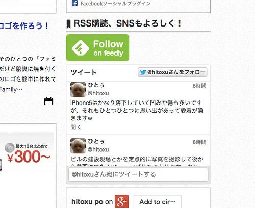 【超簡単】ブログのサイドバーにTwitterのウィジェットを設置する方法