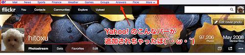 Flickr上部にYahoo!のメニューバーが強制表示されるようになった件