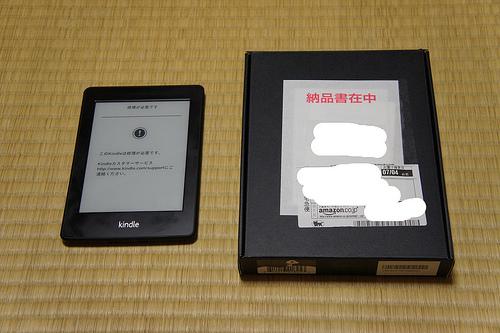 2回目の開封の儀Kindle Paperwhite 。さすがKindle、復旧が超簡単!