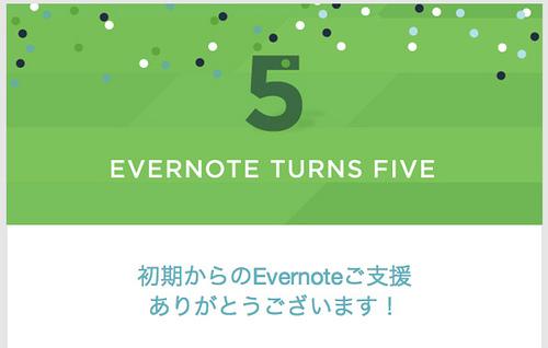 Evernoteが5周年!143878人目のユーザだそうです