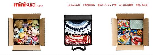 普段使わないものは「minikura(ミニクラ)」に預けるのが便利。料金体系がシンプル!