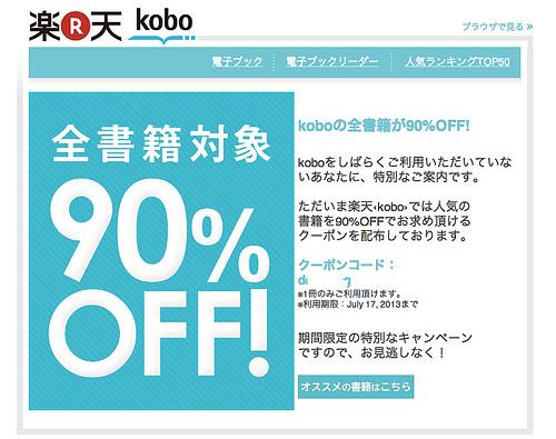 「もう一度koboにチャンスをください」と90%OFFのクーポンを持って懇願してきた