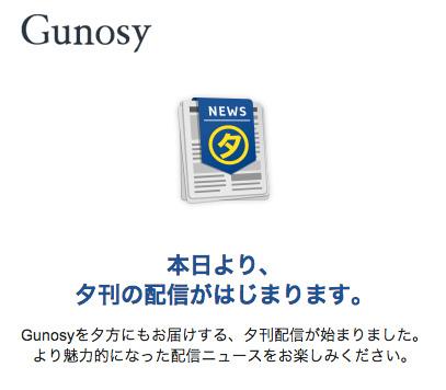 Gunosyが本日より夕刊の配信が始まります