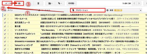 タブ化で面倒になった、Gmail受信トレイのすべてのメールを既読にするショートカットキーが便利!