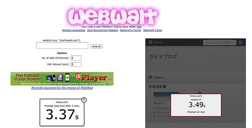「WebWait」でウェブページの表示時間を測定してみよう
