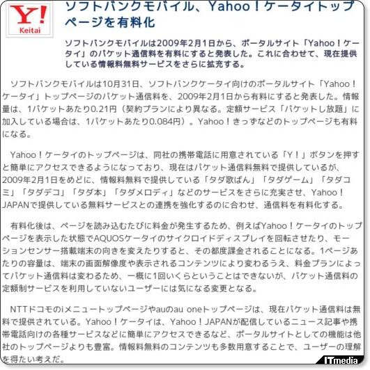 ソフトバンクモバイルが、Yahoo!ケータイトップページを有料化へ