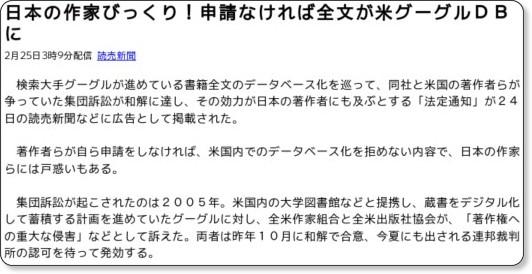 対岸の火事では無かった!GoogleブックのDB登録は日本人作家も対象
