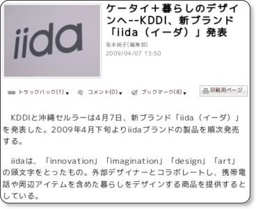 KDDI新ブランド「iida(イーダ)」発表