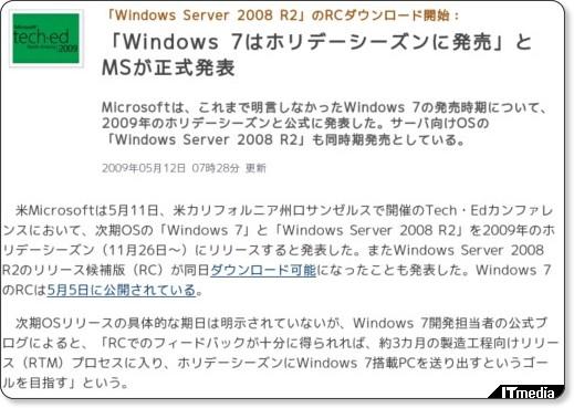 Windows7の発売日は2009年11月26日以降、年内に発売!