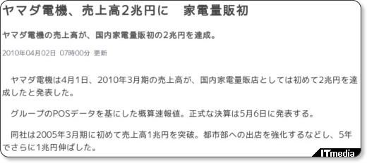 ヤマダ電機が家電量販で初の売上高2兆円突破