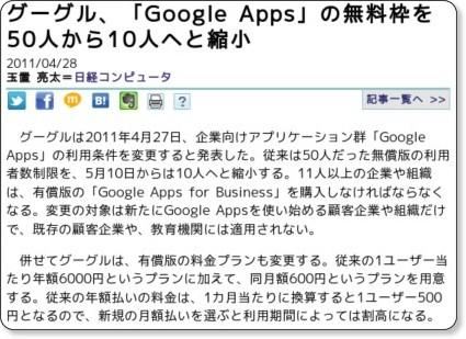 Google Appsに急いで登録しよう!無料枠が50人から10人に縮小へ