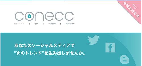 次の広告媒体はソーシャルメディアが大本命。「conecc」に登録しませんか?