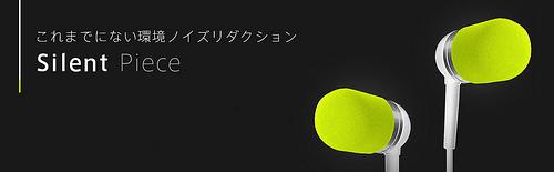 iPhoneで最高の音楽体験を「Silent Piece」+「UBiO」で実現しよう!