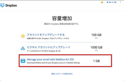 iOSアプリ「Mailbox」にDropboxを連携させると1GB増量キャンペーン実施中!MailboxはDropboxのファイルを添付できる!