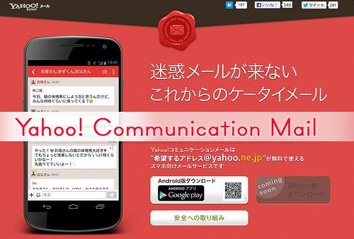 「@yahoo.ne.jp」ドメインの提供開始!早もの勝ち!短いアドレスを取得しよう!