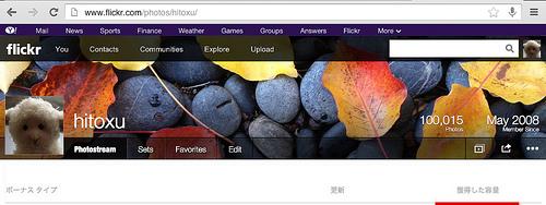 Flickrにアップした枚数が10万枚を突破しました!容量制限までまだまだ余裕な件