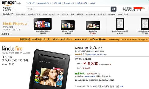 9月1日までKindle Fireシリーズが3,000円オフ!このチャンスを見逃すな!
