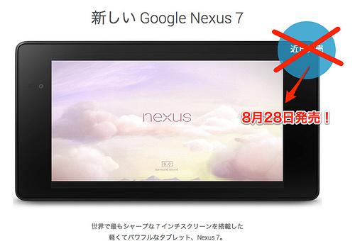 Nexus7(2013) 国内販売が正式発表 ドルと円の価格を2012と比較してみた