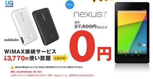 WiMAX加入でNexus7(2013)が0円キャンペーンを実施中♪(2013年9月30日まで)