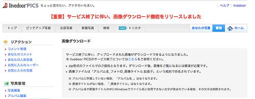 livedoor PICS ユーザーは2013年9月30日までに忘れずにデータをダウンロードしよう!