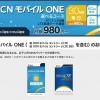 NTTコムの本気……。大本命格安SIMサービス「OCN モバイル ONE」が登場!!