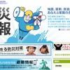 Yahoo!JAPANの「防災速報」に登録して備えましょう!