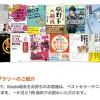 Kindle オーナーライブラリー対象の本を探す方法