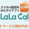 eoがスマホIP電話に殴り込み!「La La Call」9月下旬サービス開始!050plus/IP-Phone SMARTと料金等を比較してみた