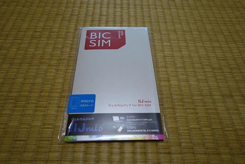 IIJmioが料金改定、LTE2GB 1,596円に!BIC SIMなら実質1,210円!OCN モバイル ONE、U-mobile*dと比較してみた
