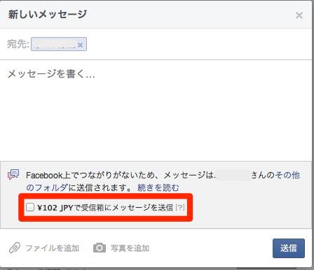 Facebookメッセージで約100円払えば友達で無くても受信箱に送信できます